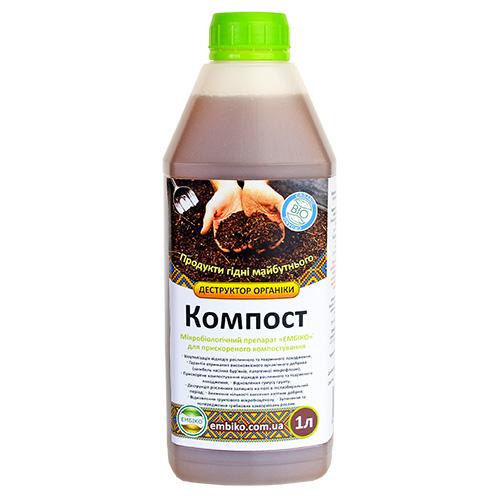 Ембіко - Компост Деструктор Органіки 1 л
